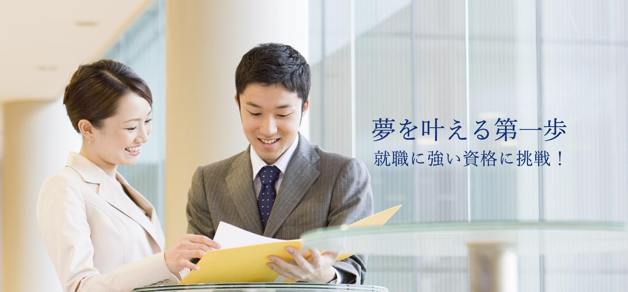 夢を叶える第一歩 就職に強い資格に挑戦!